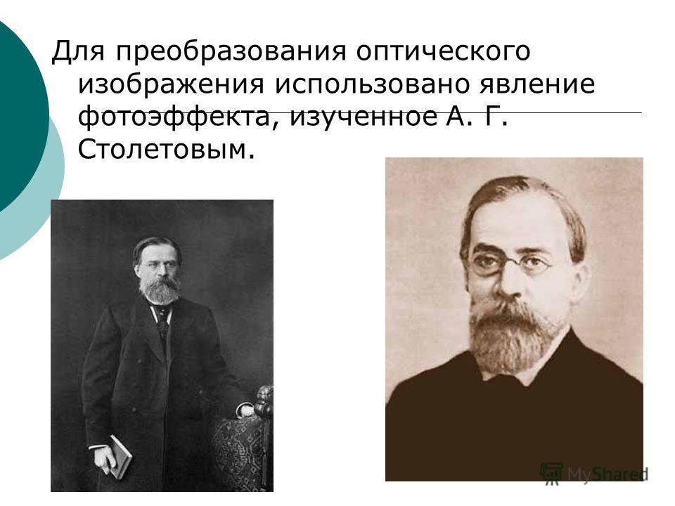 Для преобразования оптического изображения использовано явление фотоэффекта, изученное А. Г. Столетовым.