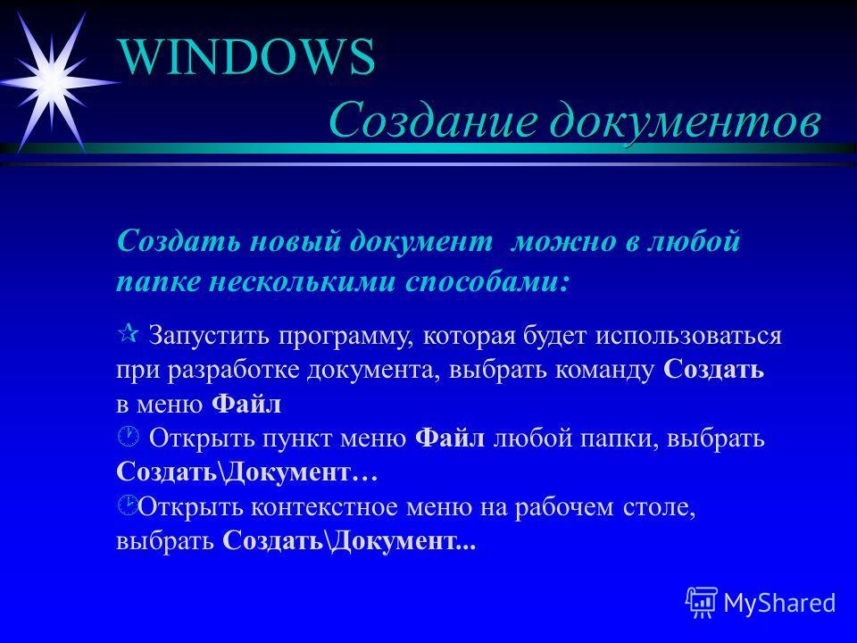 WINDOWS Создание документов Создать новый документ можно в любой папке несколькими способами: ¶ ¶ Запустить программу, которая будет использоваться при разработке документа, выбрать команду Создать в меню Файл · · Открыть пункт меню Файл любой папки,