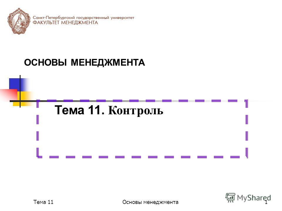Тема 11Основы менеджмента1 ОСНОВЫ МЕНЕДЖМЕНТА Тема 11. Контроль