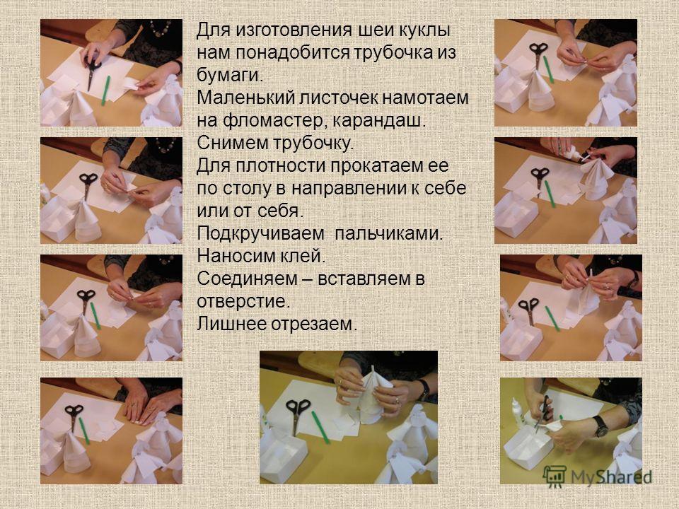Для изготовления шеи куклы нам понадобится трубочка из бумаги. Маленький листочек намотаем на фломастер, карандаш. Снимем трубочку. Для плотности прокатаем ее по столу в направлении к себе или от себя. Подкручиваем пальчиками. Наносим клей. Соединяем