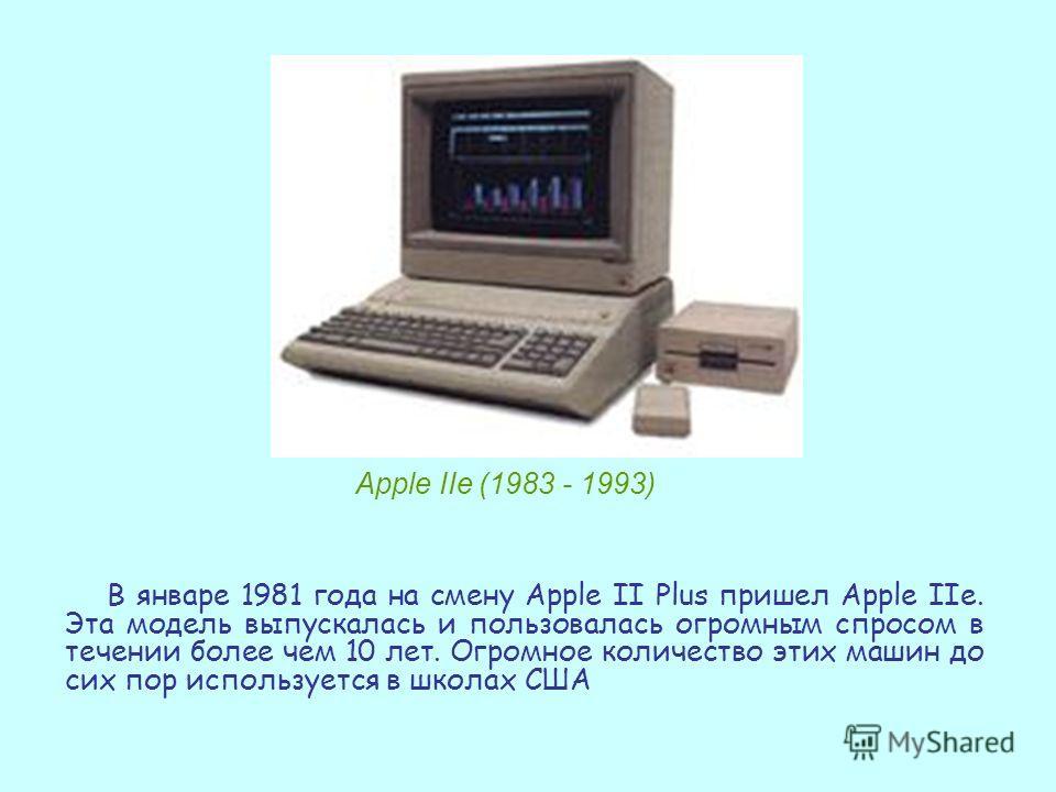 В январе 1981 года на смену Apple II Plus пришел Apple IIe. Эта модель выпускалась и пользовалась огромным спросом в течении более чем 10 лет. Огромное количество этих машин до сих пор используется в школах США Apple IIe (1983 - 1993)