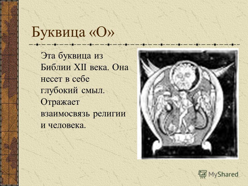 Буквица «О» Эта буквица из Библии XII века. Она несет в себе глубокий смыл. Отражает взаимосвязь религии и человека.