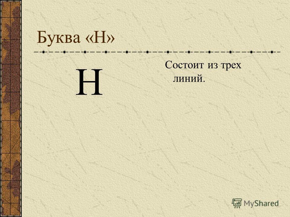 Буква «Н» Н Состоит из трех линий.