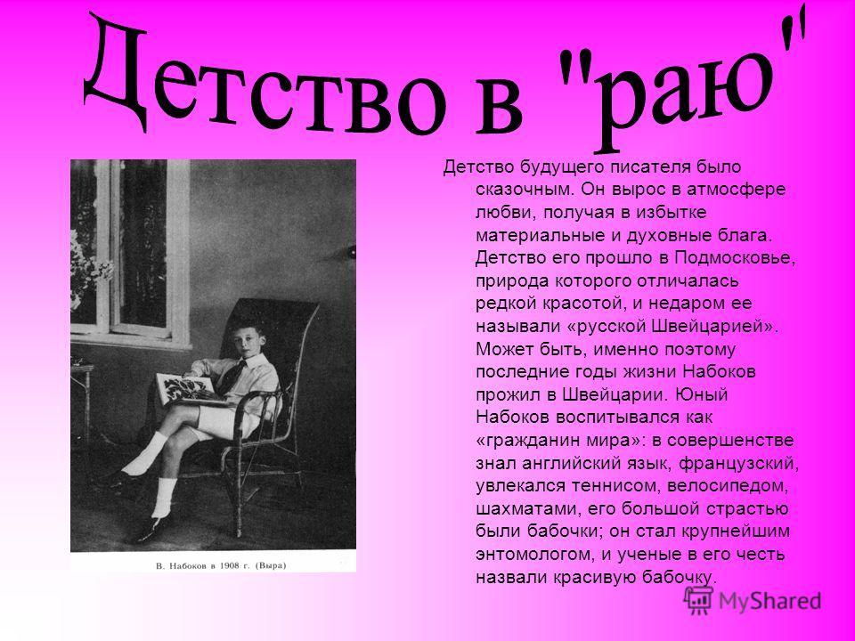 Детство будущего писателя было сказочным. Он вырос в атмосфере любви, получая в избытке материальные и духовные блага. Детство его прошло в Подмосковье, природа которого отличалась редкой красотой, и недаром ее называли «русской Швейцарией». Может бы