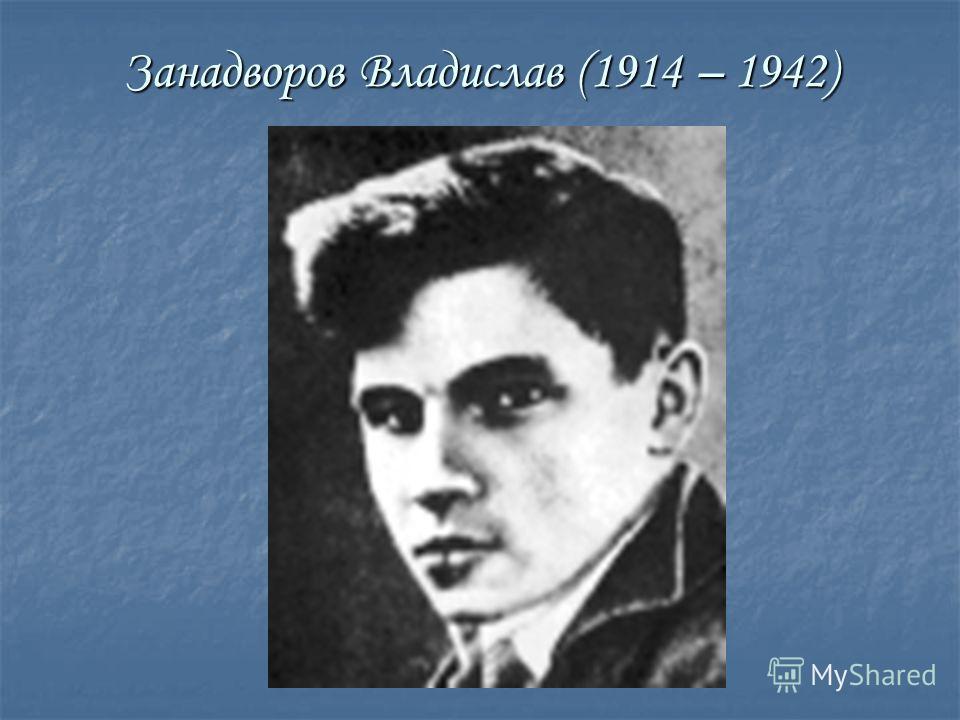 Занадворов Владислав (1914 – 1942)