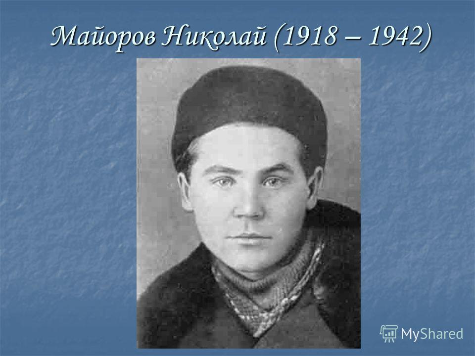 Майоров Николай (1918 – 1942)