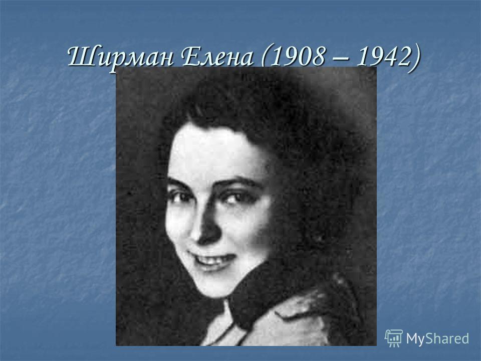 Ширман Елена (1908 – 1942)