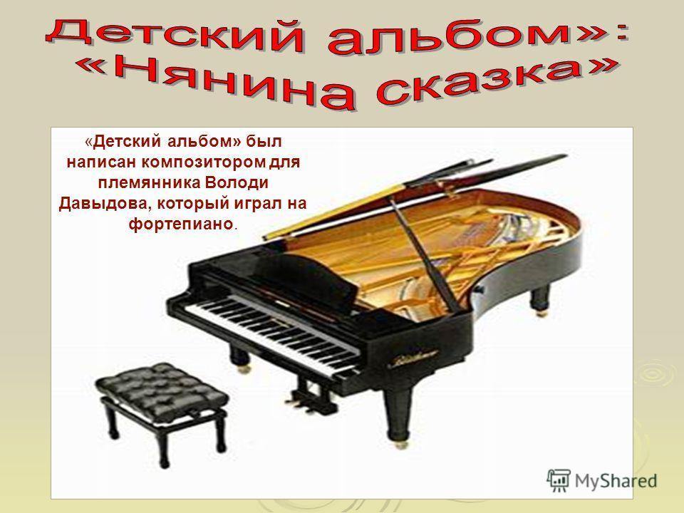«Детский альбом» был написан композитором для племянника Володи Давыдова, который играл на фортепиано.