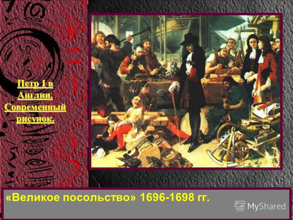 «Великое посольство» 1696-1698 гг. Петр I в Англии. Современный рисунок.