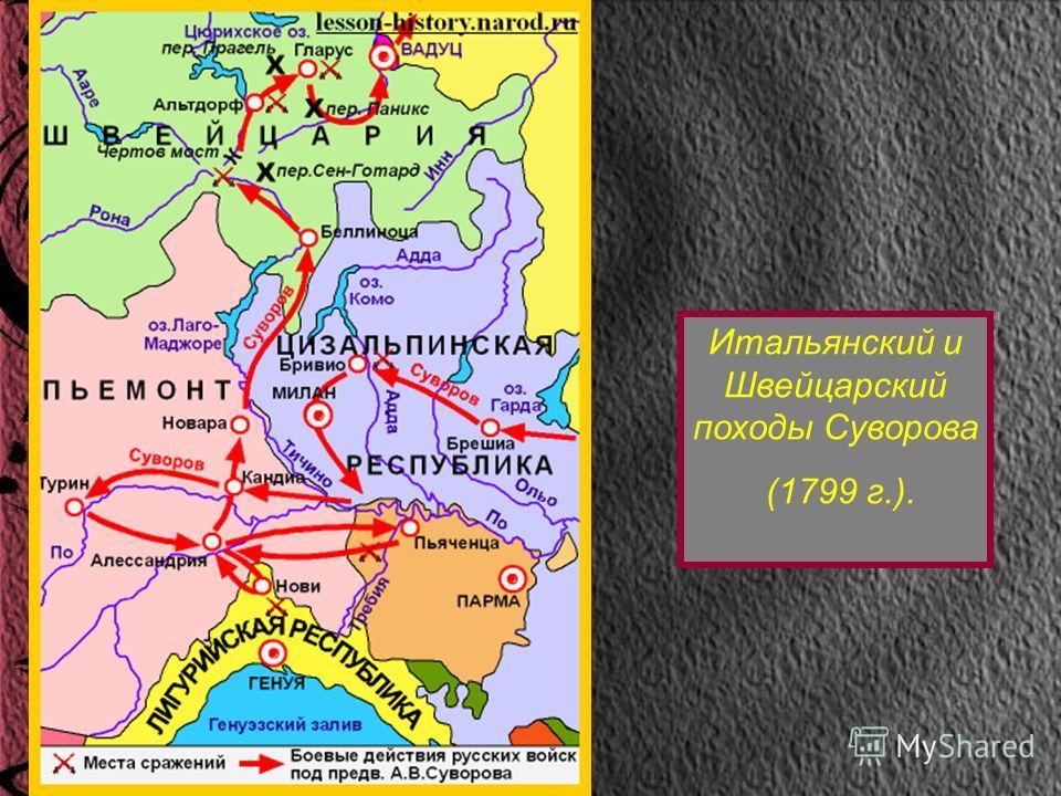 Итальянский и Швейцарский походы Суворова (1799 г.).