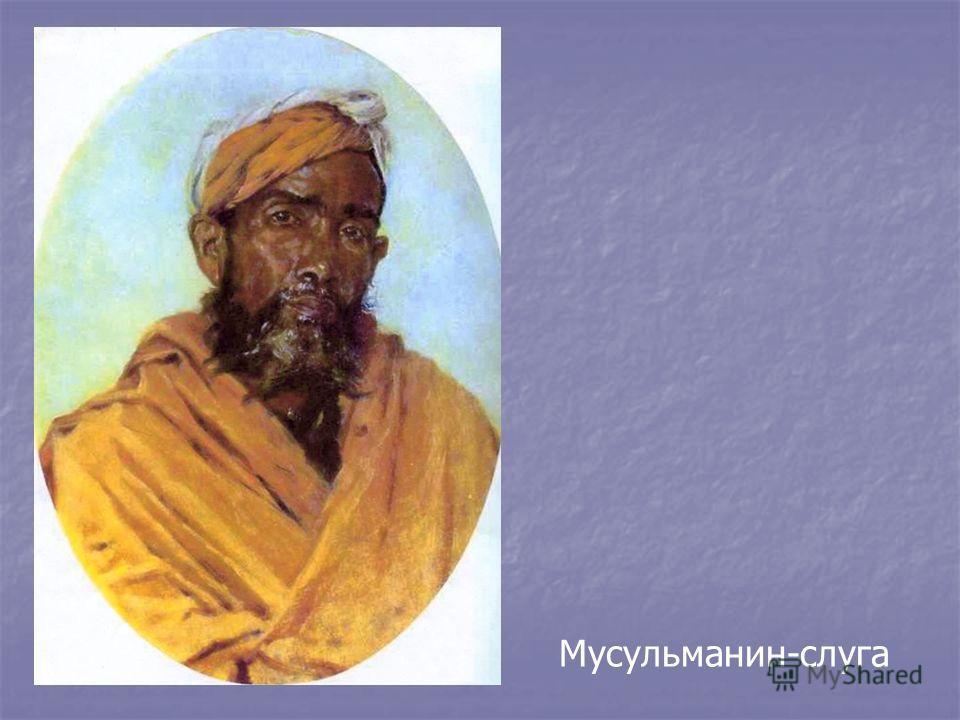 Мусульманин-слуга