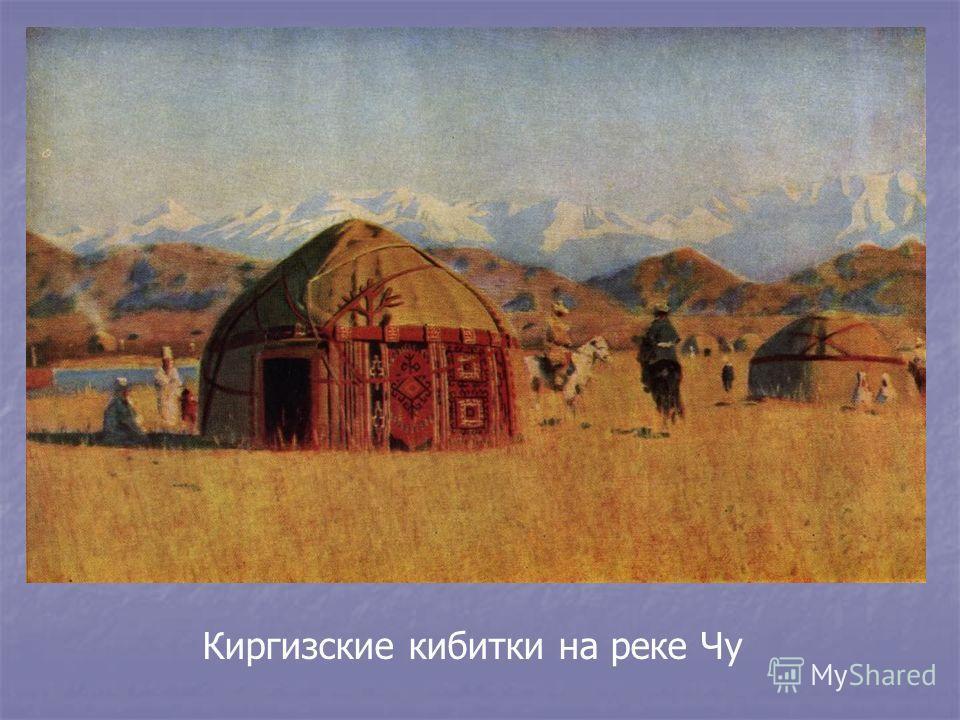 Киргизские кибитки на реке Чу