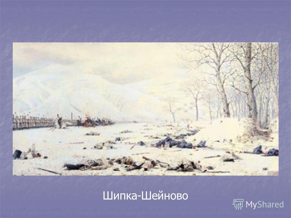 Шипка-Шейново