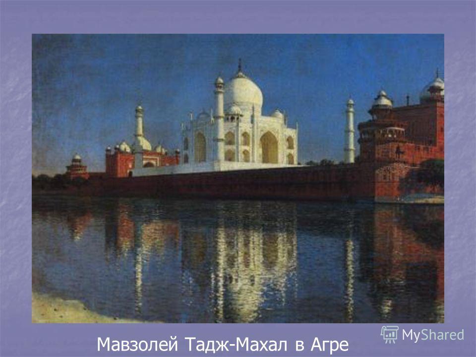 Мавзолей Тадж-Махал в Агре