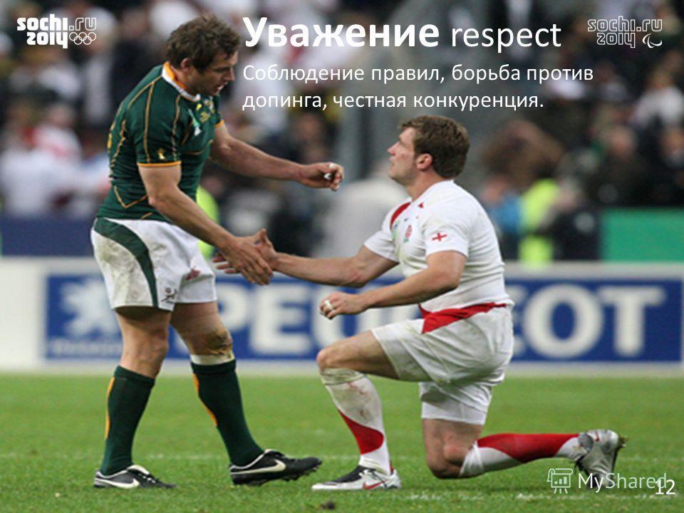 Уважение respect Соблюдение правил, борьба против допинга, честная конкуренция. 12