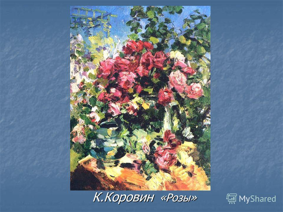 К.Коровин «Розы»