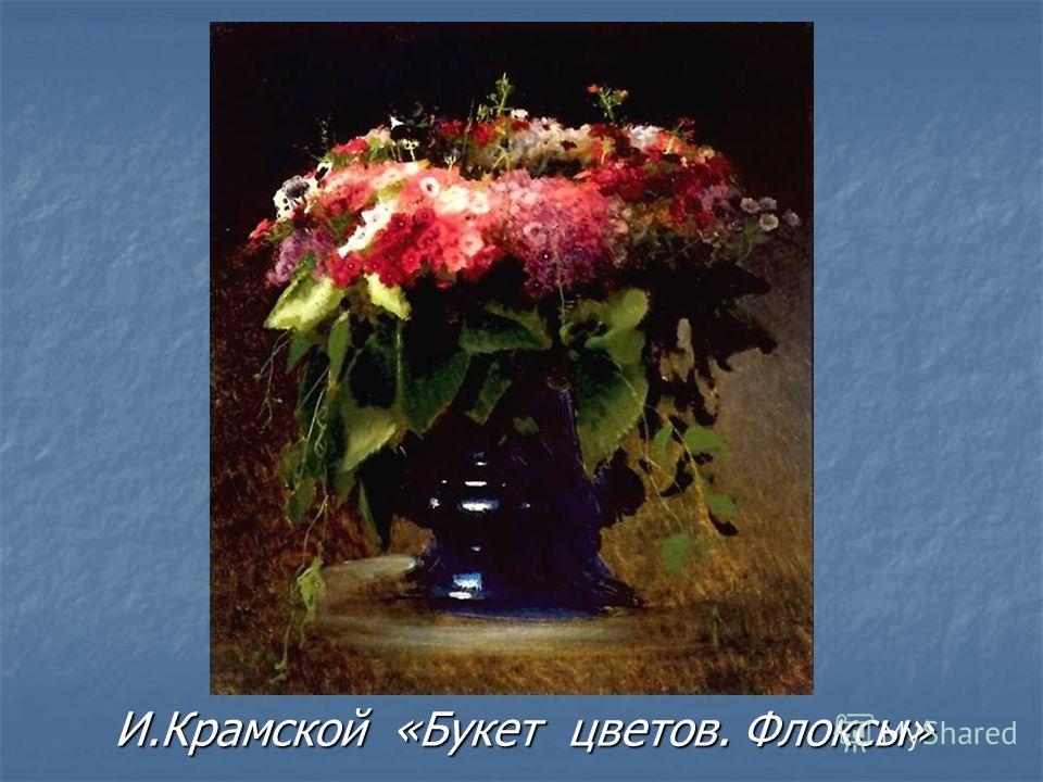 И.Крамской «Букет цветов. Флоксы»