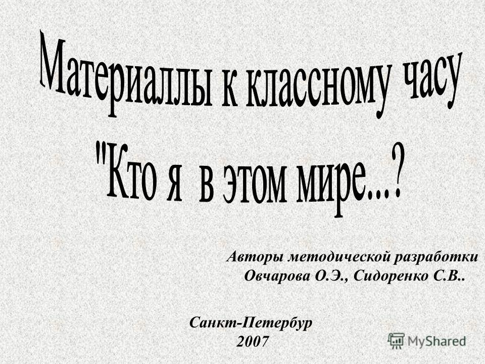 Авторы методической разработки Овчарова О.Э., Сидоренко С.В.. Санкт-Петербур 2007