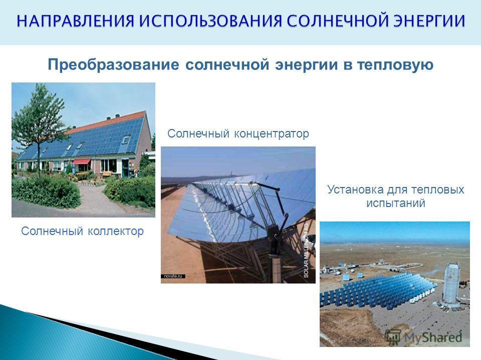 Преобразование солнечной энергии в тепловую Солнечный коллектор Солнечный концентратор Установка для тепловых испытаний
