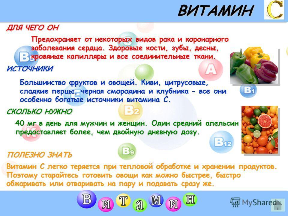 ВИТАМИН B12 ДЛЯ ЧЕГО ОН ИСТОЧНИКИ СКОЛЬКО НУЖНО ПОЛЕЗНО ЗНАТЬ Здоровая нервная система. Также помогает организму вырабатывать красные кровяные тельца. Печень, почки, жирная рыба, мясо, яйца, молочные продукты и обогащенные витаминами хлопья для завтр