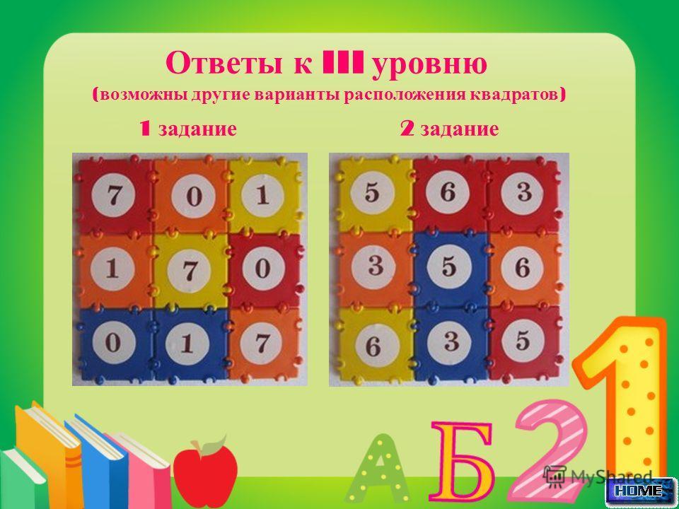 Ответы к III уровню ( возможны другие варианты расположения квадратов ) 1 задание 2 задание