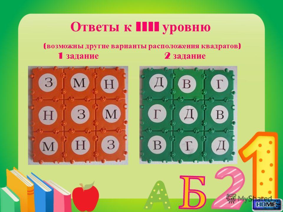 Ответы к IIII уровню ( возможны другие варианты расположения квадратов ) 1 задание 2 задание
