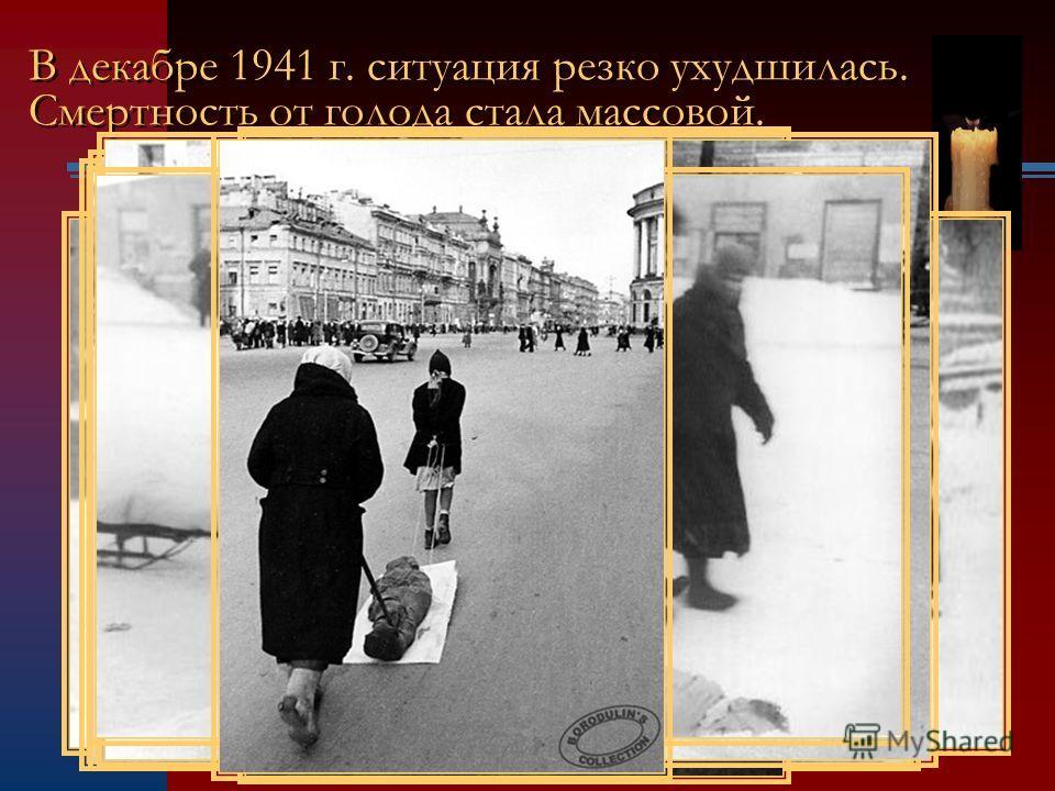 В декабре 1941 г. ситуация резко ухудшилась. Смертность от голода стала массовой.