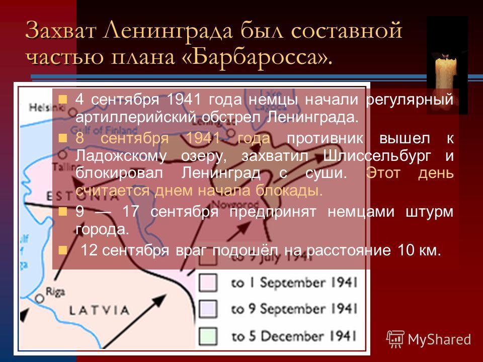 Захват Ленинграда был составной частью плана «Барбаросса». 4 сентября 1941 года немцы начали регулярный артиллерийский обстрел Ленинграда. 8 сентября 1941 года противник вышел к Ладожскому озеру, захватил Шлиссельбург и блокировал Ленинград с суши. Э
