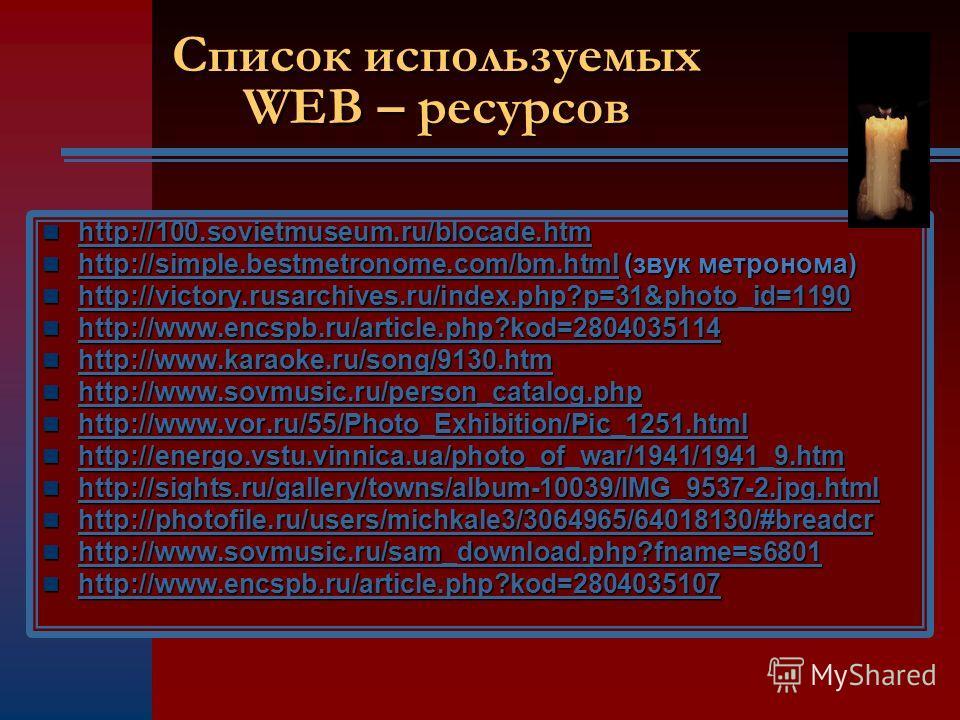 http://100.sovietmuseum.ru/blocade.htm http://100.sovietmuseum.ru/blocade.htm http://100.sovietmuseum.ru/blocade.htm http://simple.bestmetronome.com/bm.html (звук метронома) http://simple.bestmetronome.com/bm.html (звук метронома) http://simple.bestm