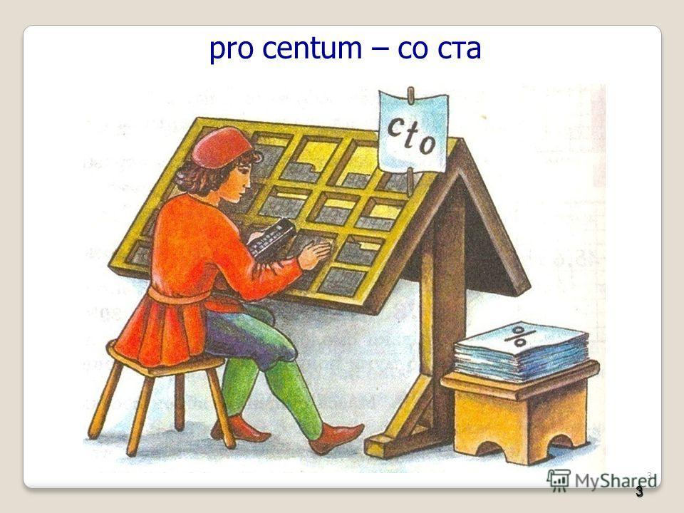 3 pro centum – со ста 3