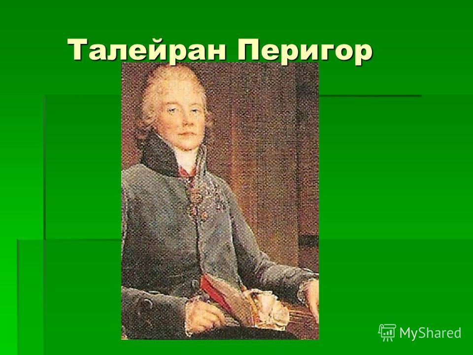 Талейран Перигор Талейран Перигор