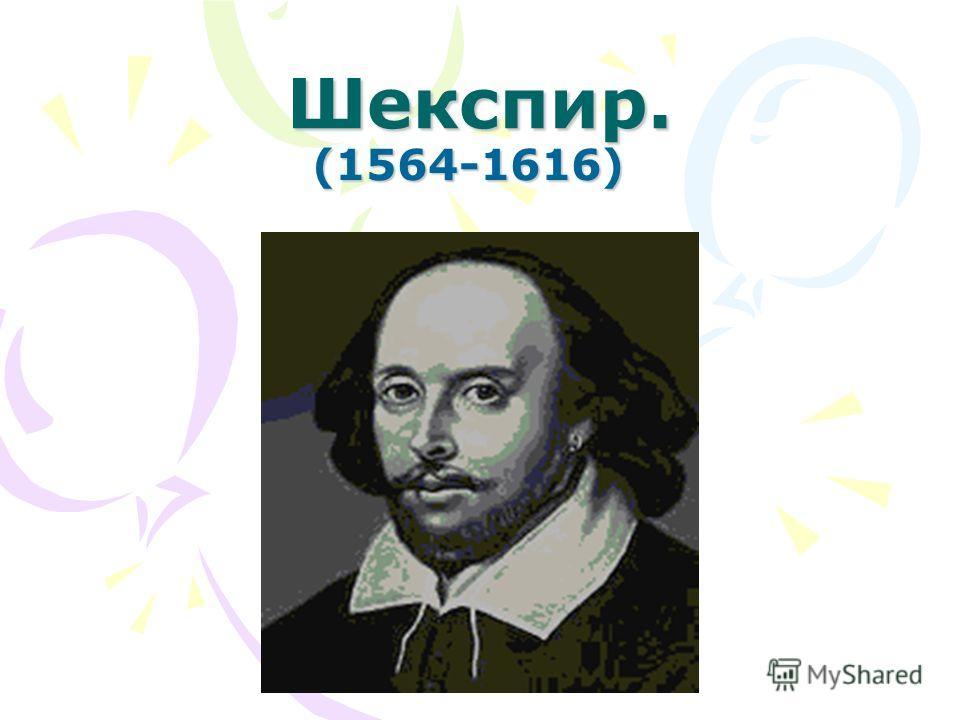 Шекспир.(1564-1616)