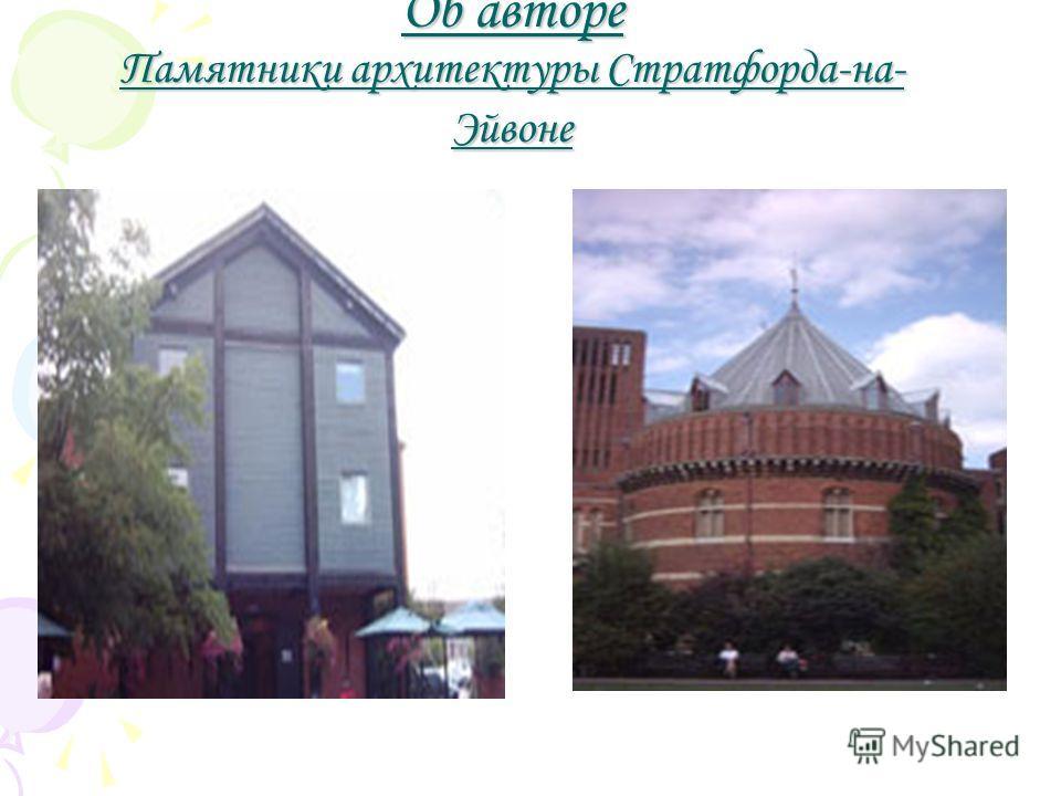 Об авторе Памятники архитектуры Стратфорда-на- Эйвоне
