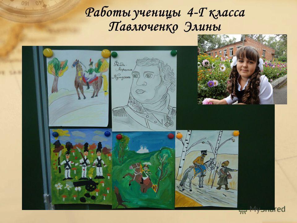 Работы ученицы 4-Г класса Павлюченко Элины