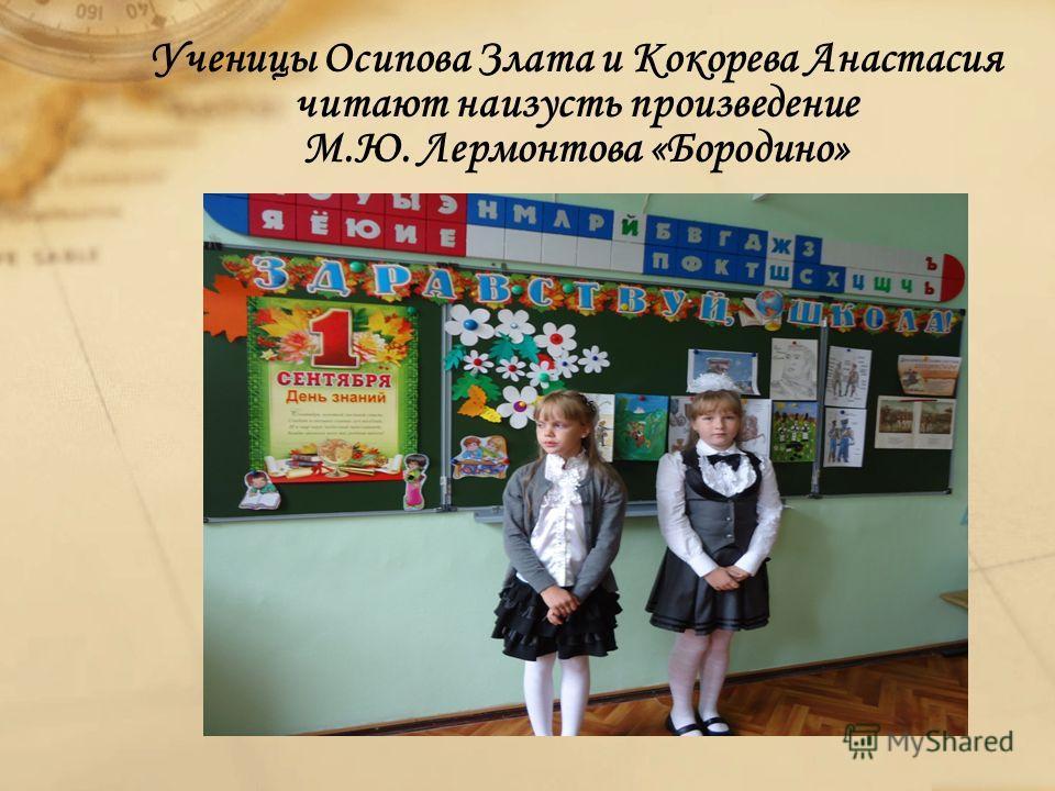 Ученицы Осипова Злата и Кокорева Анастасия читают наизусть произведение М.Ю. Лермонтова «Бородино»