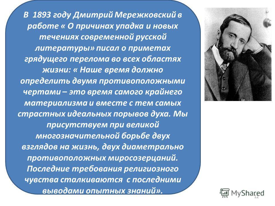 В 1893 году Дмитрий Мережковский в работе « О причинах упадка и новых течениях современной русской литературы» писал о приметах грядущего перелома во всех областях жизни: « Наше время должно определить двумя противоположными чертами – это время самог