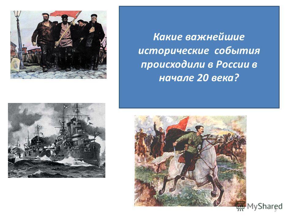 Какие важнейшие исторические события происходили в России в начале 20 века? 3