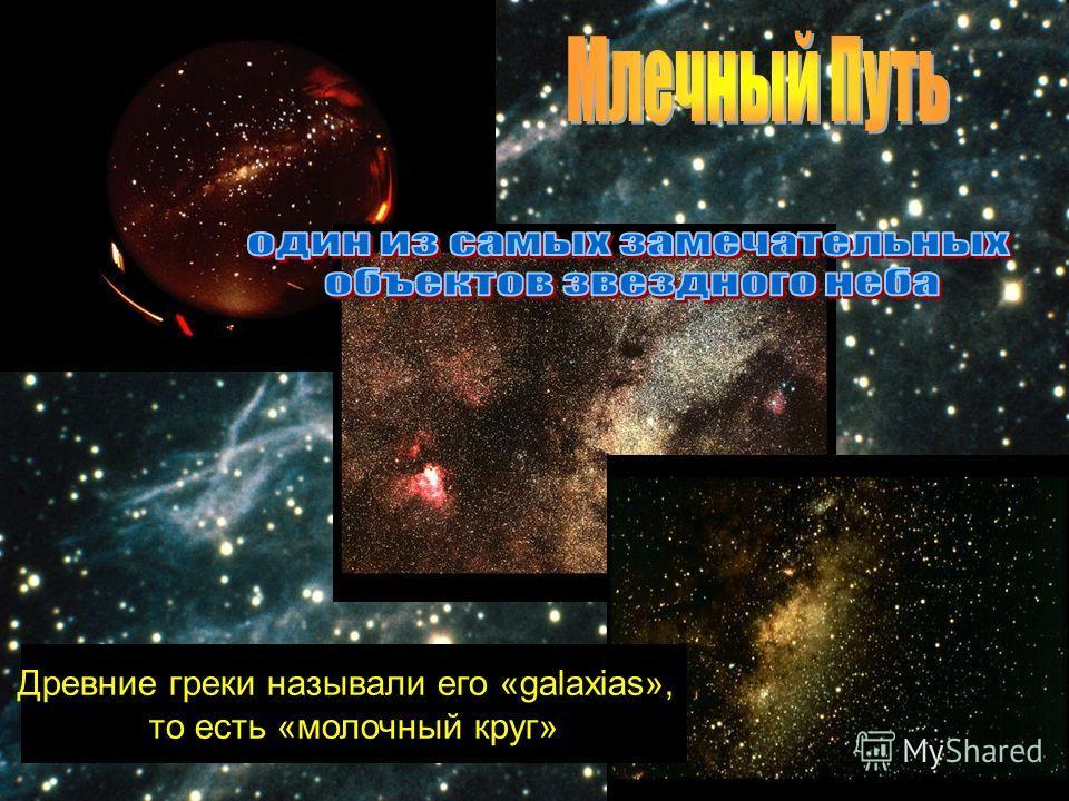 Древние греки называли его «galaxias», то есть «молочный круг»