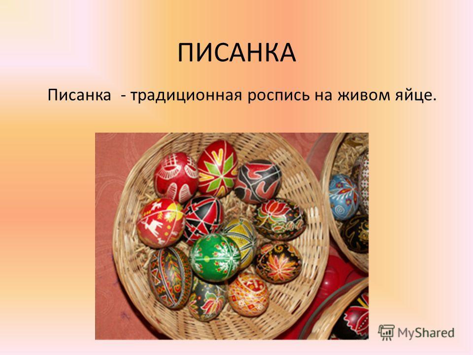 ПИСАНКА Писанка - традиционная роспись на живом яйце.