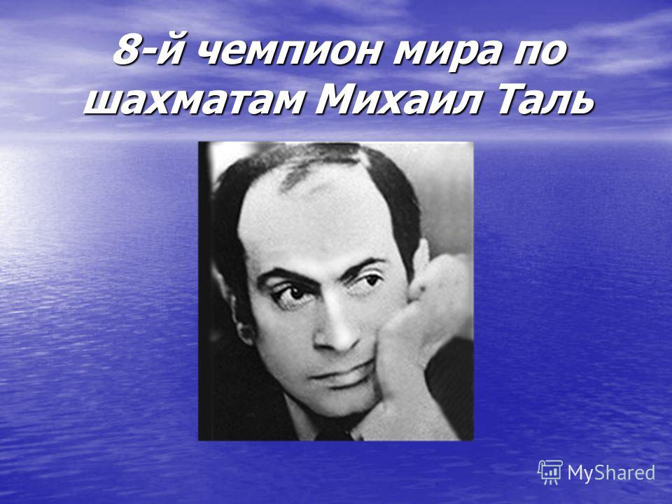 8-й чемпион мира по шахматам Михаил Таль