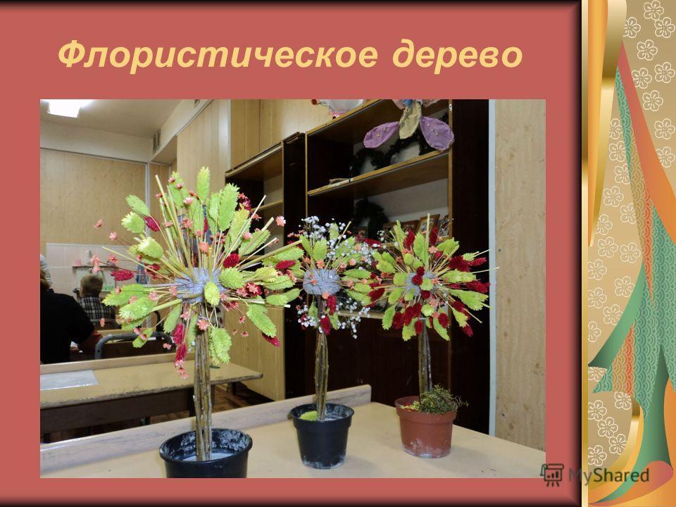 Флористическое дерево
