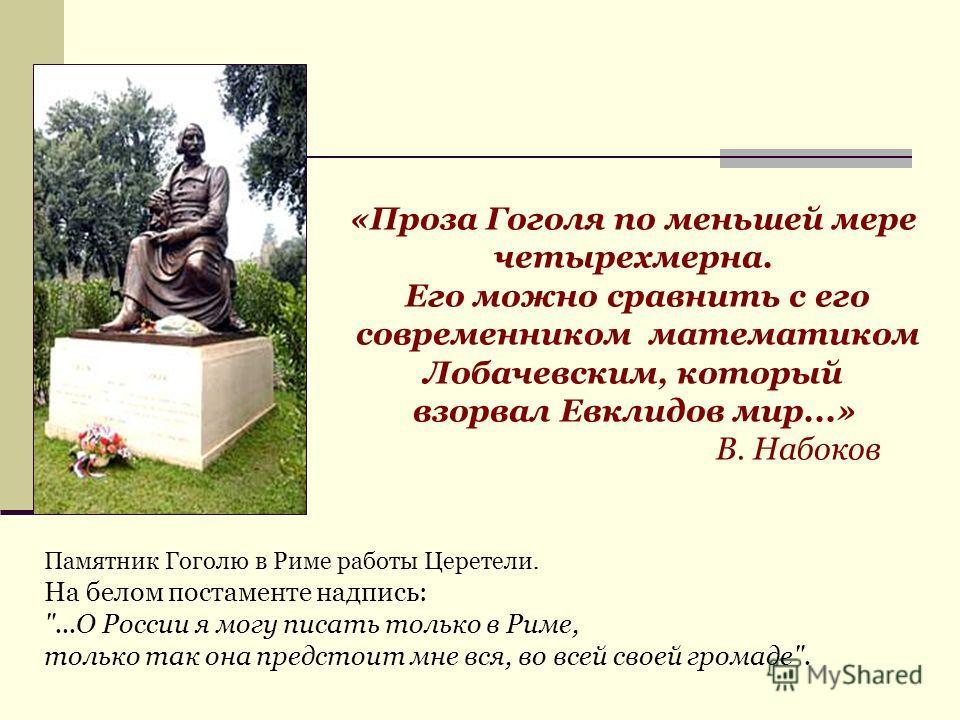 Памятник Гоголю в Риме работы Церетели. На белом постаменте надпись: