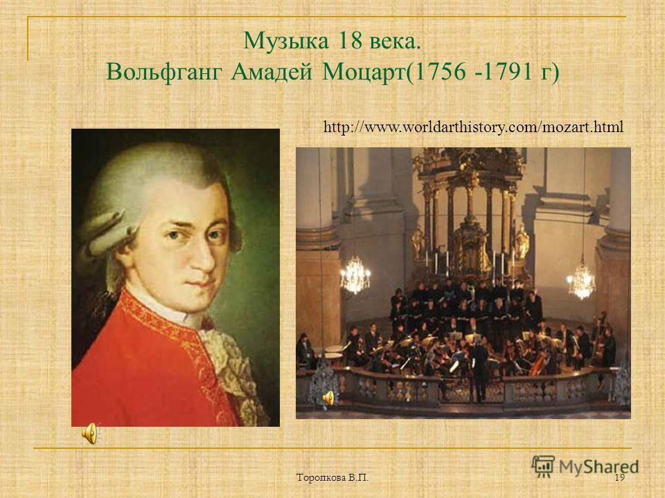 Торопкова В.П. 19 Музыка 18 века. Вольфганг Амадей Моцарт(1756 -1791 г) http://www.worldarthistory.com/mozart.html