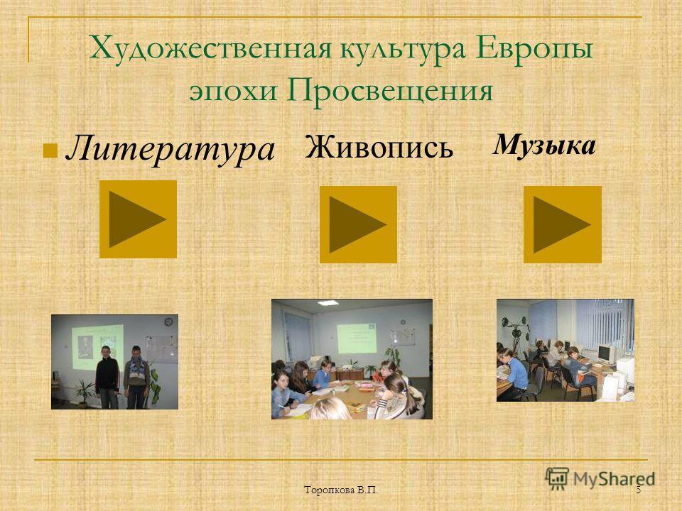 Торопкова В.П. 5 Художественная культура Европы эпохи Просвещения Литература Живопись Музыка