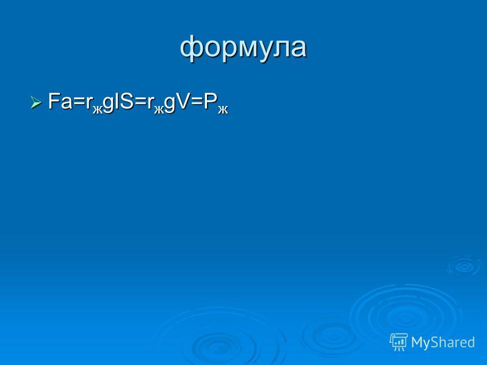 формула Fa=r ж glS=r ж gV=P ж Fa=r ж glS=r ж gV=P ж