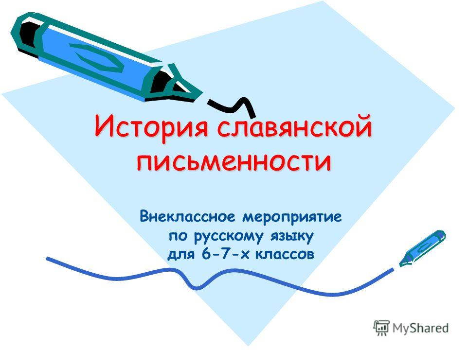История славянской письменности Внеклассное мероприятие по русскому языку для 6-7-х классов