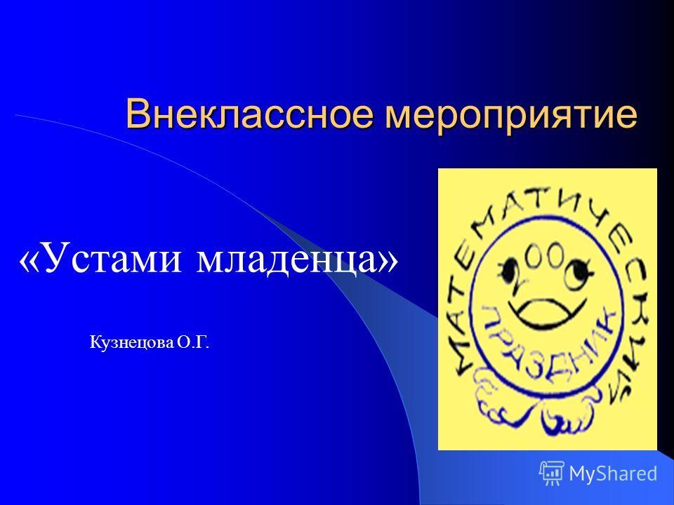 Внеклассное мероприятие «Устами младенца» Кузнецова О.Г.