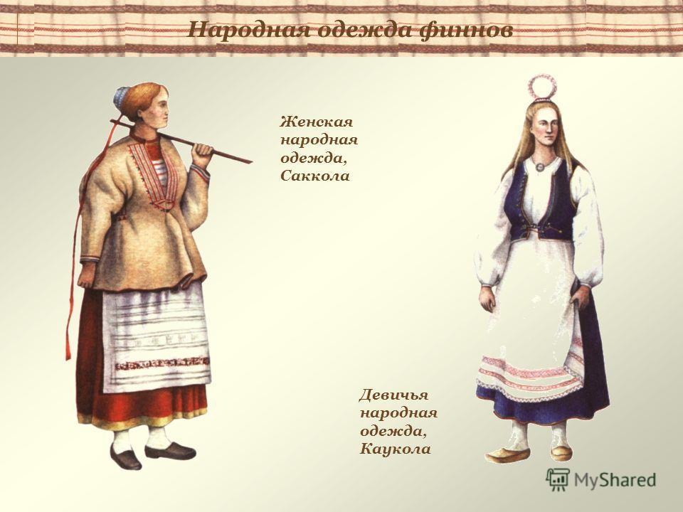 Женская народная одежда, Саккола Девичья народная одежда, Каукола Народная одежда финнов
