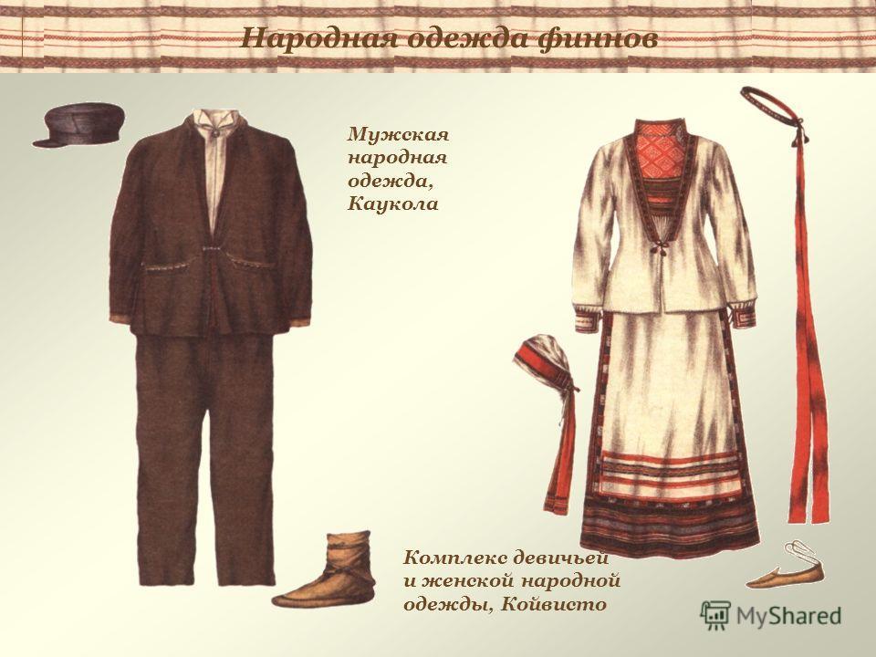 Мужская народная одежда, Каукола Комплекс девичьей и женской народной одежды, Койвисто Народная одежда финнов