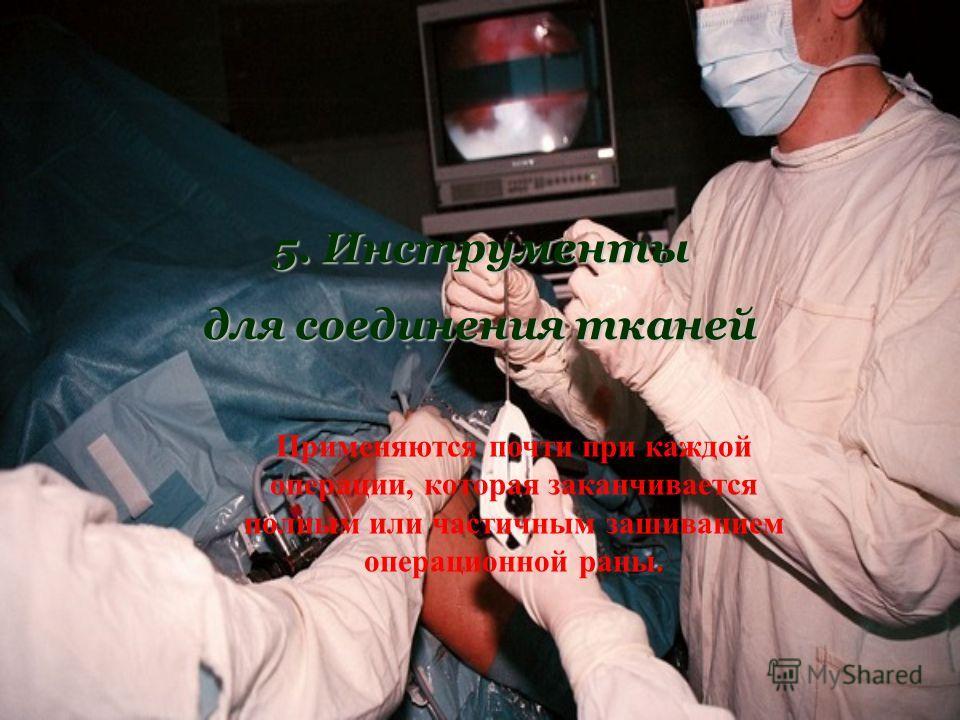 5. Инструменты для соединения тканей Применяются почти при каждой операции, которая заканчивается полным или частичным зашиванием операционной раны.